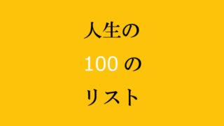 人生の100のリスト(人生でやりたい100の事)