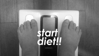 ダイエットの記録