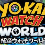 さっそく「妖怪ウォッチワールド / Yo-kai watch world」をやってみた(更新中)