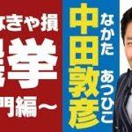 おすすめYoutube紹介(8月版)