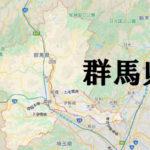 日本を全て制圧してぐんまにする「ぐんまのやぼう」