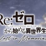 Re:ゼロから始める異世界生活 Lost in Memories