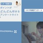 マネーマシン/副業 ポイント