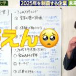2025年を制覇する企業 中田敦彦のYoutube大学